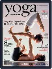 Yoga Journal Russia (Digital) Subscription August 31st, 2015 Issue