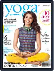 Yoga Journal Russia (Digital) Subscription April 28th, 2015 Issue