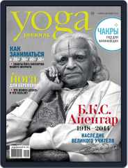 Yoga Journal Russia (Digital) Subscription November 12th, 2014 Issue