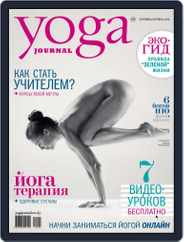 Yoga Journal Russia (Digital) Subscription September 4th, 2014 Issue