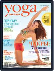 Yoga Journal Russia (Digital) Subscription June 23rd, 2014 Issue