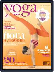Yoga Journal Russia (Digital) Subscription February 25th, 2014 Issue