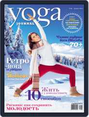 Yoga Journal Russia (Digital) Subscription January 20th, 2014 Issue