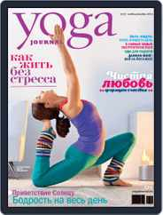 Yoga Journal Russia (Digital) Subscription October 29th, 2013 Issue