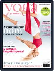 Yoga Journal Russia (Digital) Subscription August 27th, 2013 Issue