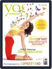 Yoga Journal Russia (Digital) Subscription April 25th, 2013 Issue