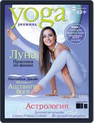 Yoga Journal Russia (Digital) Subscription January 28th, 2013 Issue