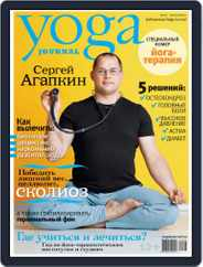 Yoga Journal Russia (Digital) Subscription November 26th, 2012 Issue