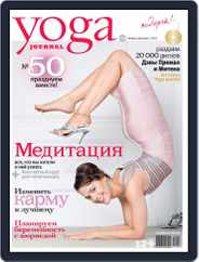 Yoga Journal Russia (Digital) Subscription October 24th, 2012 Issue