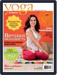 Yoga Journal Russia (Digital) Subscription August 27th, 2012 Issue