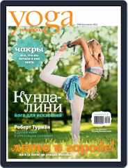 Yoga Journal Russia (Digital) Subscription June 25th, 2012 Issue