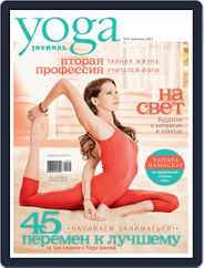 Yoga Journal Russia (Digital) Subscription April 24th, 2012 Issue