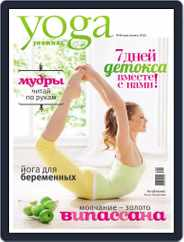Yoga Journal Russia (Digital) Subscription February 27th, 2012 Issue