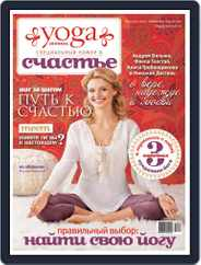 Yoga Journal Russia (Digital) Subscription November 28th, 2011 Issue