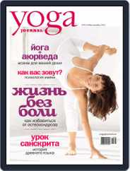 Yoga Journal Russia (Digital) Subscription October 25th, 2011 Issue