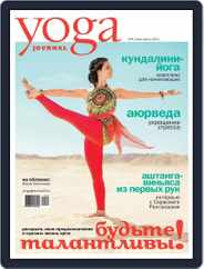 Yoga Journal Russia (Digital) Subscription June 27th, 2011 Issue