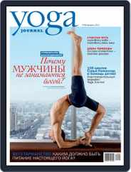 Yoga Journal Russia (Digital) Subscription May 25th, 2011 Issue