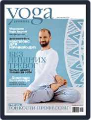 Yoga Journal Russia (Digital) Subscription May 11th, 2011 Issue
