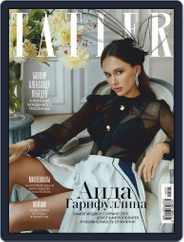 Tatler Russia (Digital) Subscription January 1st, 2019 Issue