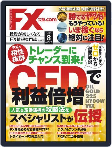 FX攻略.com (Digital) June 21st, 2020 Issue Cover