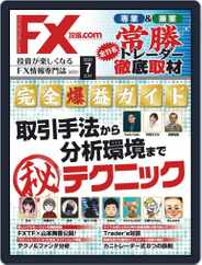 FX攻略.com (Digital) Subscription May 21st, 2020 Issue