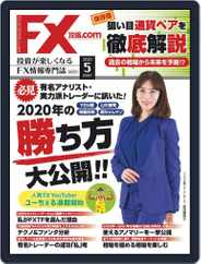 FX攻略.com (Digital) Subscription March 21st, 2020 Issue