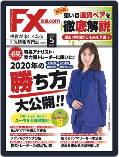 FX攻略.com (Digital) March 21st, 2020 Issue Cover