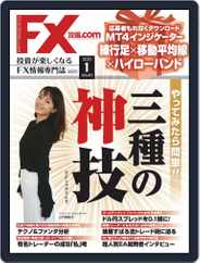 FX攻略.com (Digital) Subscription November 21st, 2019 Issue