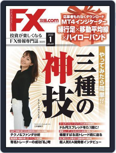 FX攻略.com (Digital) November 21st, 2019 Issue Cover