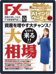 FX攻略.com (Digital) Subscription October 21st, 2019 Issue