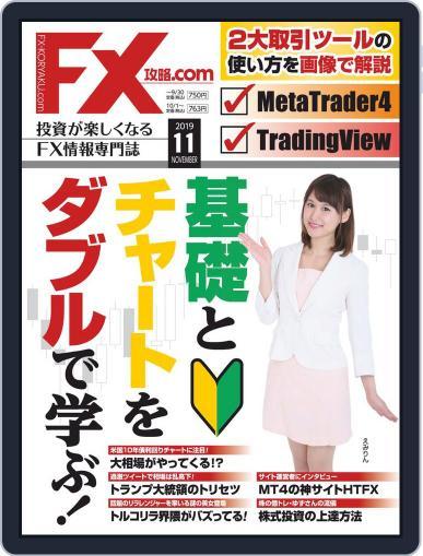 FX攻略.com (Digital) September 21st, 2019 Issue Cover