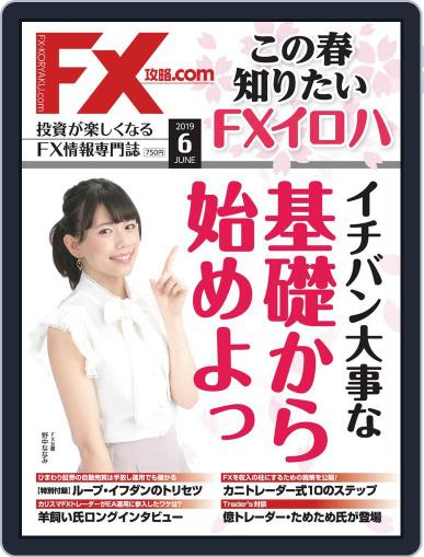 FX攻略.com (Digital) April 21st, 2019 Issue Cover