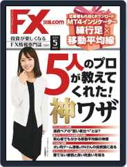 FX攻略.com (Digital) Subscription March 21st, 2019 Issue