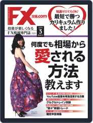 FX攻略.com (Digital) Subscription January 21st, 2019 Issue