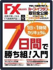 FX攻略.com (Digital) Subscription October 22nd, 2018 Issue