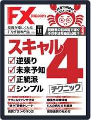FX攻略.com (Digital) Subscription September 22nd, 2018 Issue