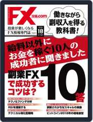 FX攻略.com (Digital) Subscription August 22nd, 2018 Issue