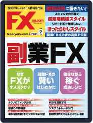 FX攻略.com (Digital) Subscription July 22nd, 2018 Issue