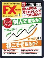 FX攻略.com (Digital) Subscription June 22nd, 2018 Issue