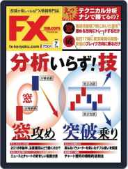 FX攻略.com (Digital) Subscription May 22nd, 2018 Issue