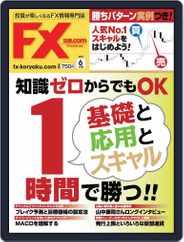 FX攻略.com (Digital) Subscription April 22nd, 2018 Issue