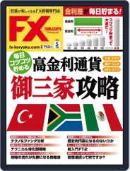 FX攻略.com (Digital) Subscription March 19th, 2018 Issue