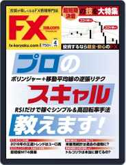FX攻略.com (Digital) Subscription February 22nd, 2018 Issue
