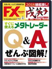 FX攻略.com (Digital) Subscription January 22nd, 2018 Issue