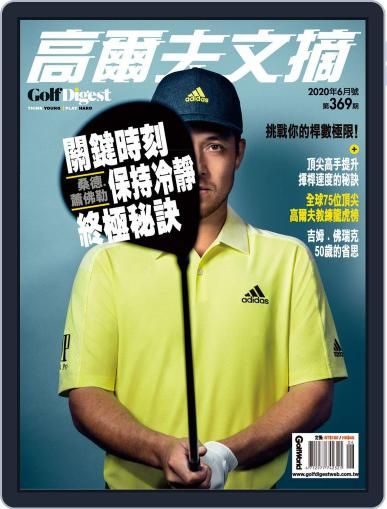 Golf Digest Taiwan 高爾夫文摘 (Digital) June 11th, 2020 Issue Cover