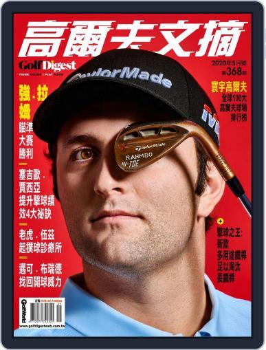 Golf Digest Taiwan 高爾夫文摘 (Digital) April 30th, 2020 Issue Cover