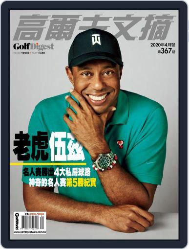 Golf Digest Taiwan 高爾夫文摘 (Digital) April 6th, 2020 Issue Cover