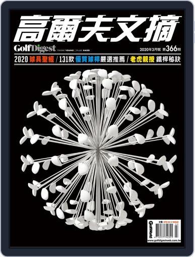 Golf Digest Taiwan 高爾夫文摘 (Digital) March 5th, 2020 Issue Cover