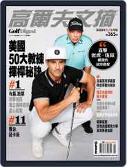 Golf Digest Taiwan 高爾夫文摘 (Digital) Subscription February 7th, 2020 Issue