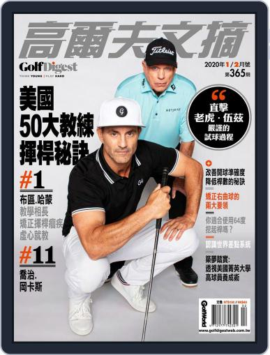 Golf Digest Taiwan 高爾夫文摘 (Digital) February 7th, 2020 Issue Cover